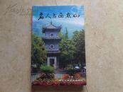 《名人与西樵山》赠送本,09年1版1印,95品