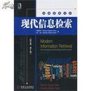 正版现货经典原版书库·现代信息检索(英文版·第2版)