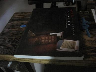西泠印社2011年春季拍卖会: 古籍善本专场   大量古籍善本图版