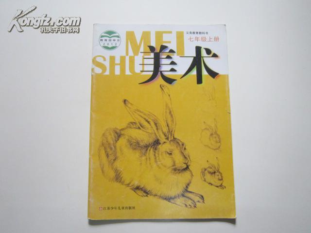 美术 七年级上册【2012江苏版图片