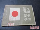 日本革命运动史话 原版 馆藏
