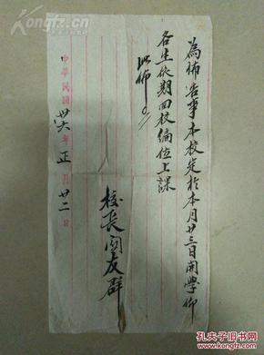 民国三十六年某校校长毛笔手书布告一通 .