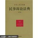 中华人民共和国民事诉讼法典(07)(应用版)
