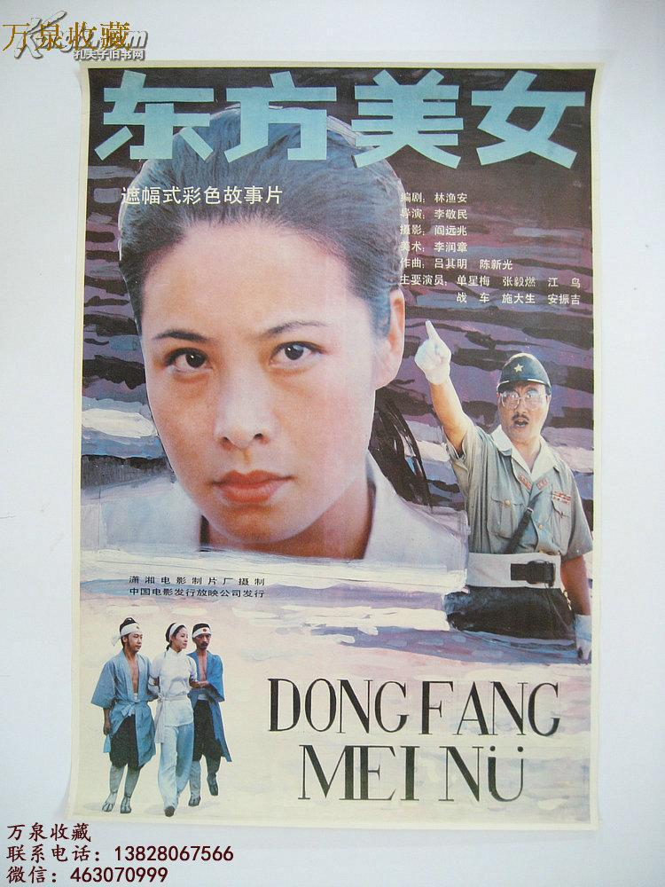 【图】万泉收藏 电影旧海报《东方美女》/保值爱好