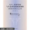 人口、经济发展与生态环境系统协调性测度原理及应用