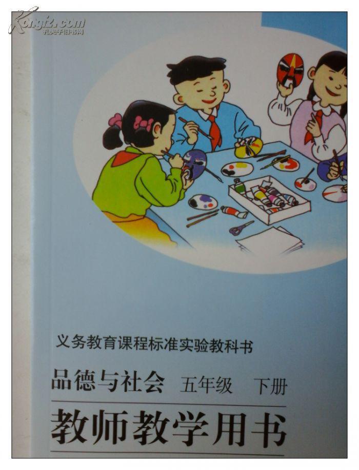品德与社会学科计划 6年级上册品德与社会 6年级品德与社会课本 品德图片