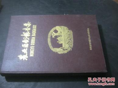 溆浦农业区划报告集