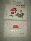 ◆前越共主席:胡志明1966年.1967年签名贺卡2张
