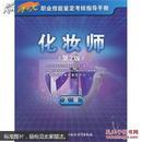 化妆师(5级)(第2版)/1+X职业技能鉴定考核指导手册