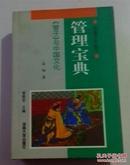 元典文化丛书第二辑--管理宝典 <管子>与中国文化   一版一印,精装本