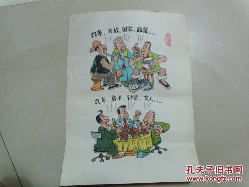 天津美术家协哆啦长篇山漫画民与官一幅尺a漫画下载杨树梦理事图片