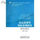 高品质课堂创新案例研究 初中语文