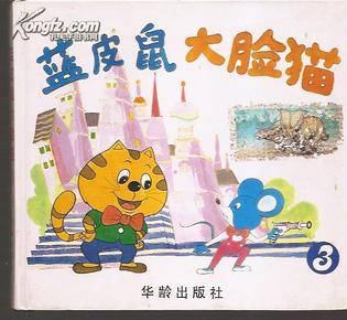 蓝皮鼠大脸猫3