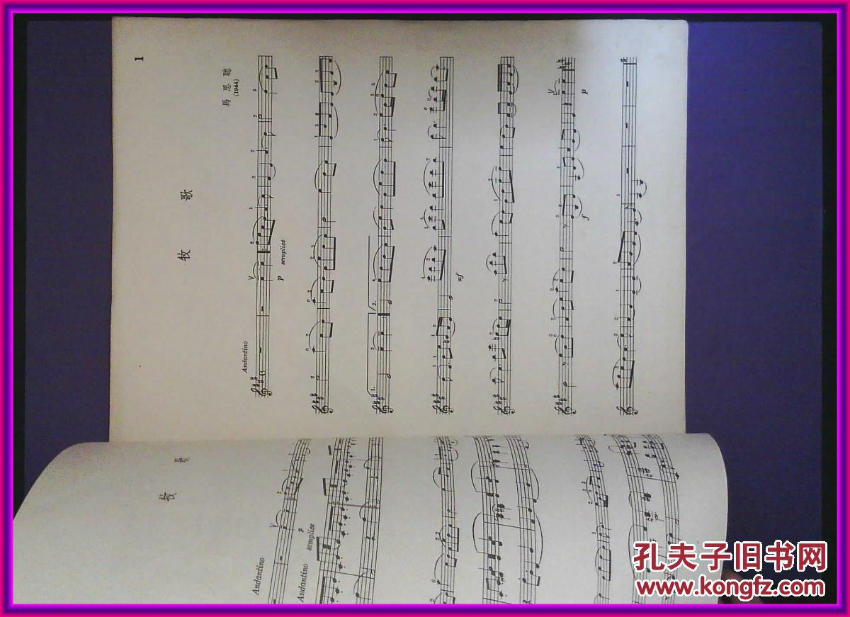 乐谱 牧歌 小提琴独奏曲 钢琴伴奏 马思聪作 音乐出版图片
