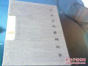 易水文化系列丛书(易水览胜, 易水春秋,狼牙山壮歌。清西陵满族风情,全4册)带盒