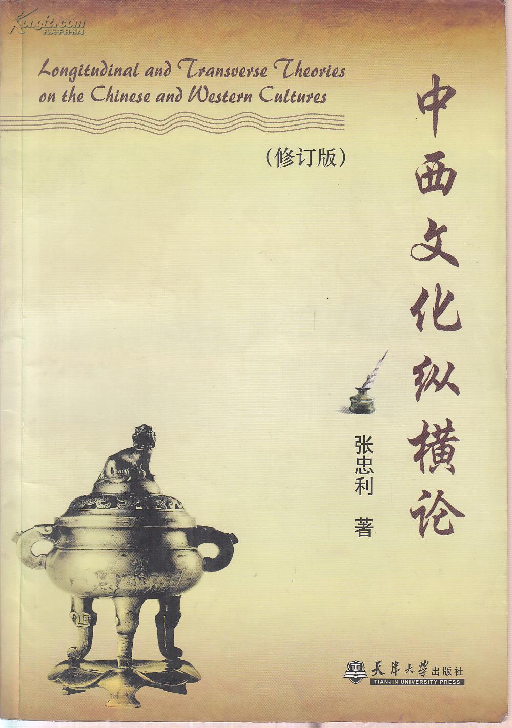 论+�y�b9��9f_中西文化纵横论(修订本)