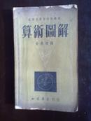 五十年代北京书店【算术图解】一册全