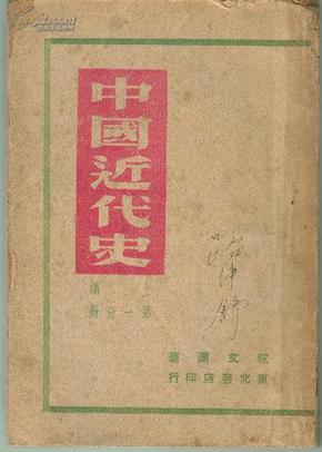 中国近代史 [上编第一分册]外4-2