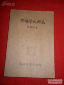 民国平装书《修辞学比兴篇》民国25年。1册全。品好如图