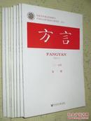 方言 1994-2006年共18本合售   详见描述