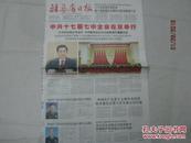 【报纸】驻马店日报 2012年11月5日 【中共十七届七中全会在京举行 】