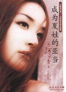【全铜版纸彩色写真书+写真专访VCD】《成为夏娃的亚当 蜕变女神——河莉秀自传写真集(含正版写真VCD一张)》