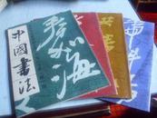 中国书法----1987年第1--4期---全年---季刊--------16k
