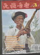 民族音乐3