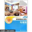 实用家居设计系列:电视墙