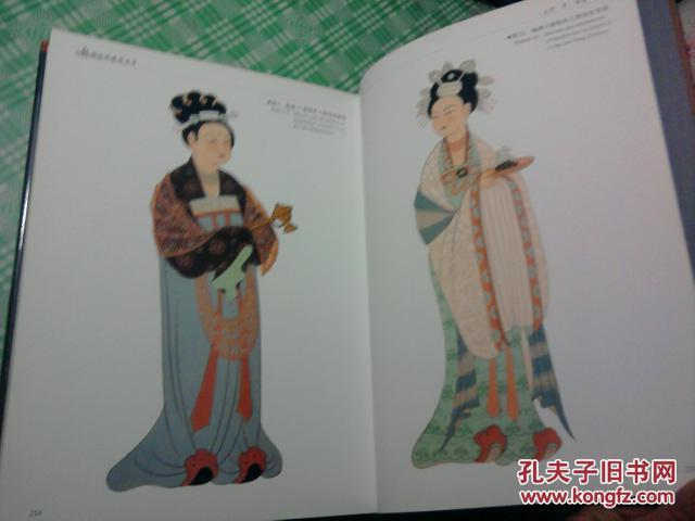 中国敦煌历代服饰图案:[中英文本]品相见描述图片图片