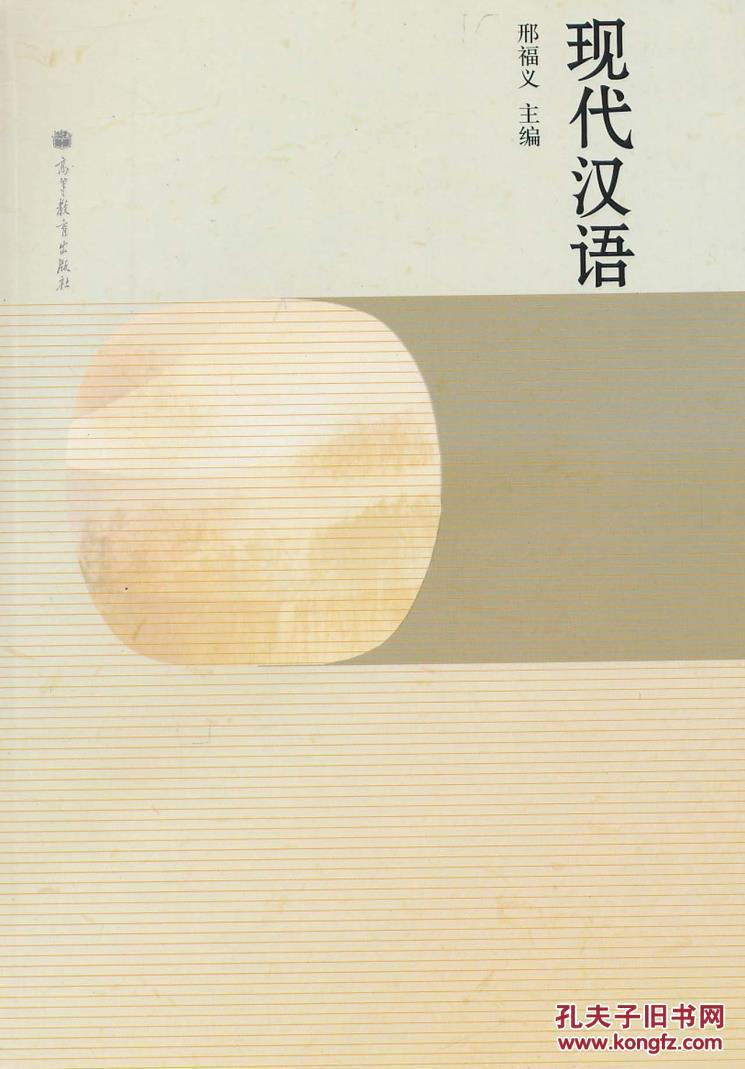 【图】现代汉语 邢福义 高等教育出版社_价格