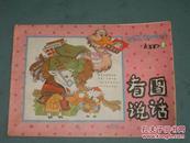 看图说话(1990年第1期)