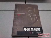 外国法制史              (复旦大学出版社16开)