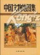 中国文物地图集 西藏自治区分册(16开精装 全一册).