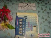 新型空调器疑难故障速修实例》文泉技术类50521-15,正版纸质书~~现货,本书不打折,副封面有签