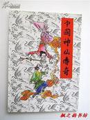 中国神仙传奇(王振华等绘编 16开彩色绘画 海南摄影美术出版社1994年1版1印 私藏)