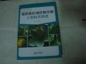 海原县区域优势作物主要病害图谱  3.3折.