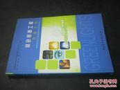 绿色照明工程实施手册