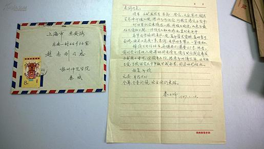 赵志刚先生上款信札之531 秦子卿先生手札 当代著名书法家 包真