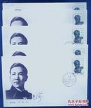 冼星海诞生80周年首日封10枚 .