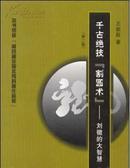全新正版 千古绝技割圆术—刘徽的大智慧(第二版)