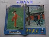 创刊号--中州武术(改刊号) 原名汴梁武术  有现货  武术类期刊  陈天然题刊名,有创刊词。