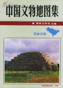中国文物地图集.吉林分册(16开精装全一册)