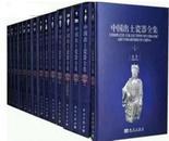 中国出土瓷器全集:[中英文本].全16册
