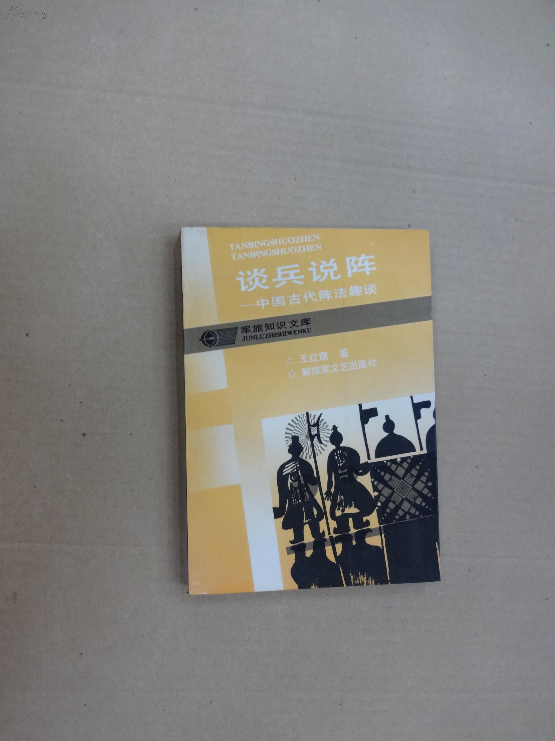 中国古代阵法趣谈图片