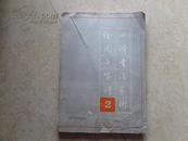 《绘图千家诗四体书法艺术》(2)89年1版1印,封面及书脊有损,其它品好