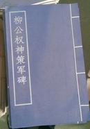 柳公权神策军碑( 宣纸线装16开扬州广陵古籍刻印社刻印 2002年9月1版1印)