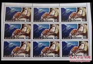 朝鲜邮票 小版 宇航员2468整版9张1984年