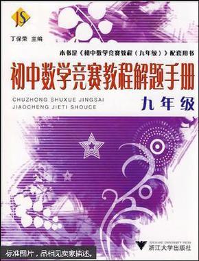 数学问题v数学过河数学解题初中架桥短路手册最初中图片