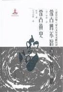 正版现货 蒙古博尔济吉忒氏族谱 蒙古黄史 (蒙汉合璧)蒙古文历史